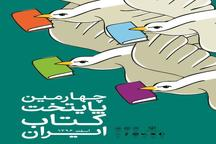 کاشان چهارمین پایتخت کتاب ایران شد