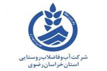 اجرای 38 طرح آبرسانی روستایی در خراسان رضوی