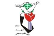 ارسال پیامک «شکایت از استاندار تهران» به خانواده ایثارگران تکذیب شد