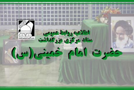 ثبت نام کلیه عوامل رسانه ای جهت پوشش خبری و تصویری مراسم بیست و نهمین سالروز بزرگداشت امام(س) فقط تا 5 خرداد امکان پذیر است