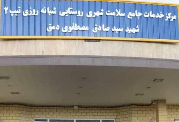 53 مرکز سلامت در رزن تجهیز و راه اندازی شد