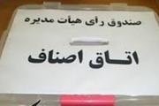 هیات رئیسه جدید اتاق اصناف شیراز انتخاب شدند