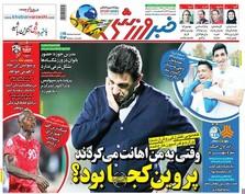 روزنامههای ورزشی 26 مهر 1397