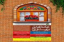 فراخوان مسابقه عمومی زیباسازی بناهای مسکونی در رشت  چهره متفاوت شهر در بهار ۹۸