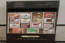 870 هزار جلد کتاب به ایستگاههای مطالعه خراسان رضوی برنگشت