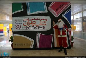 نمایشگاه بین المللی کتاب تهران-1
