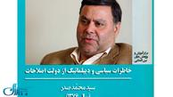 در آخرین جلسه مجمع تشخیص مصلحت نظام قبل از انتخابات خرداد 76 چه گذشت؟
