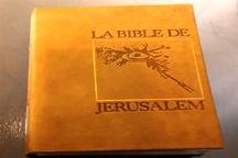 کتاب مقدس اورشلیم در موزه کتابخانه سلطنتی نیاوران به نمایش درآمد