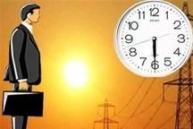 گرما ، ساعت کار اداره های گیلان را تغییر داد
