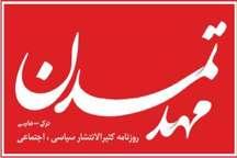 روزنامه مهد تمدن: نه، به چهارشنبه سوری خطرناک