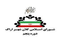 پیشنهاد شورای شهر برای شهر دوست دار کودک شدن اراک