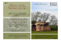 برگزاری نمایشگاه اسناد تاریخی در رضوانشهر بمناسبت هفته میراث فرهنگی