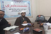 اجرای 100 عنوان برنامه فرهنگی و مذهبی ویژه دهه فجر در سیستان و بلوچستان