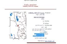 زلزله  3.6 ریشتری کانی سور در کردستان را لرزاند