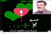 شهادت یک محیط بان در یزد