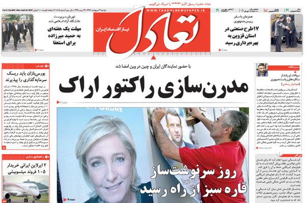 گزیده روزنامه های 4 اردیبهشت 1396