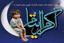 150 سفره افطاری در ماه رمضان در گیلان گسترده می شود