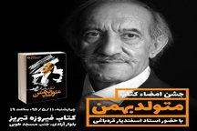 جشن امضای کتاب «متولد بهمن» برگزار میشود