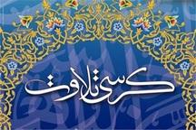 10 کرسی تلاوت قرآن کریم در مساجد و مدارس تهران برگزار می شود