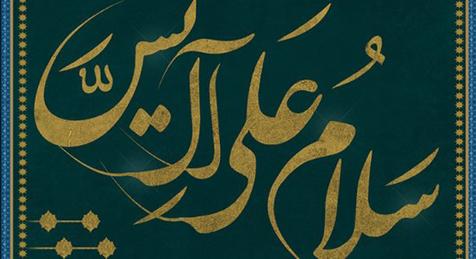 متن زیارت آل یاسین با صدای فرهمند+ ترجمه