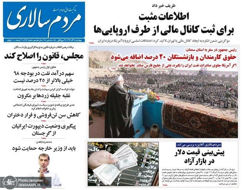 گزیده روزنامه های 14 آذر 1397