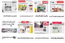 صفحه اول روزنامه های امروز اصفهان- دوشنبه 9 اردیبهشت