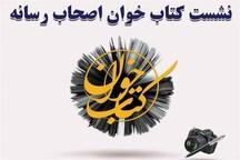 نشست کتابخوان اصحاب رسانه در استان گیلان برگزار میشود