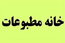 نقض اساسنامه انتخابات مطبوعات لرستان   سهل انگاری اداره کل ارشاد در نظارت انتخابات