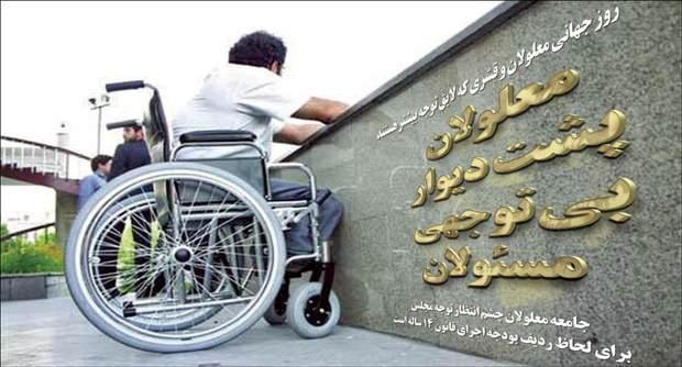 معلولان پشت دیوار بی توجهی مسئولان