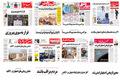 صفحه اول روزنامه های اصفهان - چهارشنبه 30 آبان