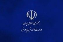 2 مسئول آموزش و پرورش استان تهران عزل شدند