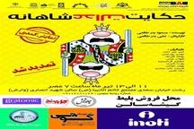 اجرای نمایش «حکایت عدالت شاهانه» در مجتمع خاتم الانبیاء(ص) رشت
