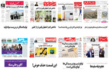 صفحه اول روزنامه های امروز استان اصفهان- سه شنبه 9 مرداد 97