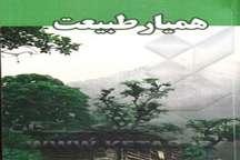 25 هزار همیار طبیعت در استان البرز فعال هستند