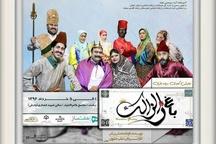 نمایش«باغ زالزالک» در مجتمع خاتم الانبیاء رشت