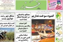 صفحه اول روزنامه های گیلان چهارشنبه 10 مرداد