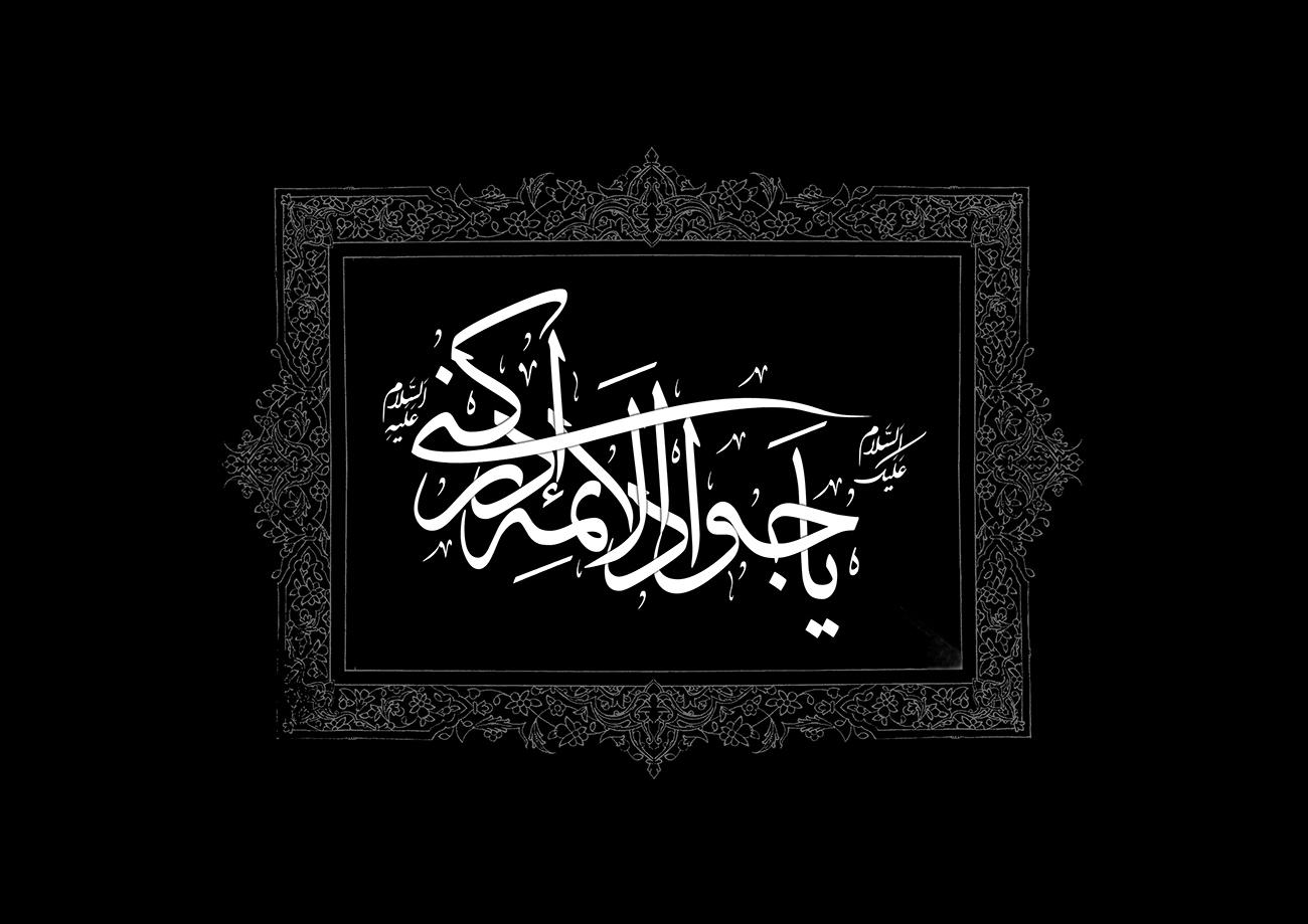 شهادت امام جواد / سیدمهدی میرداماد