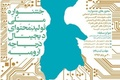 جشنواره ملی تولید محتوای دیجیتال دریاچه ارومیه برگزار می شود