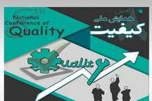 همایش ملی کیفیت در مشهد آغاز شد
