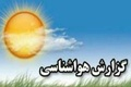 کاهش محسوس دما در استان مازندران  هوای بهاری در انتظار مسافران نوروزی