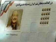 """رونمایی از تمبر یادبود """"سلطان تیتر""""   اعطای نشان تقدیر به خانواده قندی"""