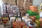 قیمت کالاهای اساسی در ماه مبارک رمضان