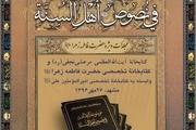 رونمایی از دانشنامه تخصصی حضرت زهرا (س)