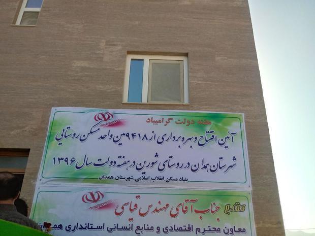 بهره برداری از 973 واحد مسکن روستایی در همدان