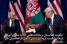 بازگشت تروریست ها به افغانستان