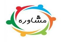 بیستم هرماه؛ ارائه مشاوره رایگان حقوقی در قزوین