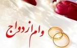افزایش وام و تسهیلات ازدواج کمکی به افزایش ازدواج نکرده