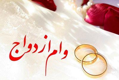 خرید و فروش وام ازدواج با سود 4 درصد