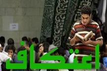 12 هزار و 500 نفر در یزد معتکف شدند