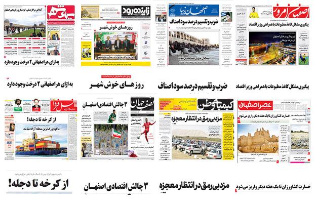 صفحه اول روزنامه های امروز اصفهان- یکشنبه 19 اسفند